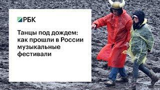 Танцы под дождем  как прошли крупные музыкальные фестивали в России