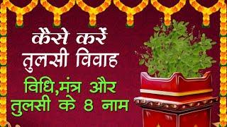 Dev uthani Ekadashi :तुलसी विवाह पूजा विधि,देव मंत्र और 8 पवित्र नाम तुलसी के