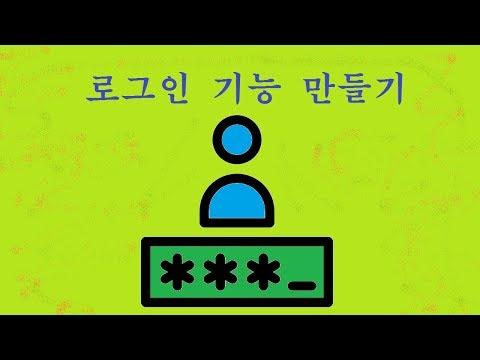 [엔트리 강좌] 로그인 회원가입 저장 기능 만들기 [205와 친구들]