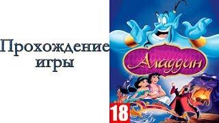 Disney's Aladdin - Прохождение игры ( SEGA)