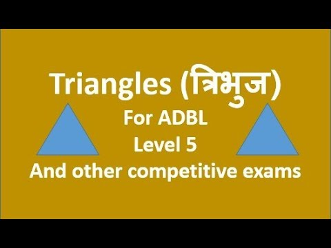 Triangles For ADBL  Level 5 - Part 1