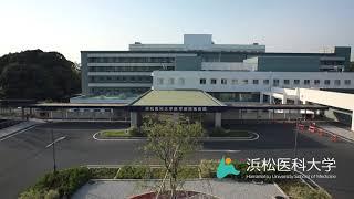 浜松医科大学「空から案内」