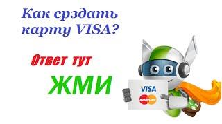 Смотрите как создать виртуальную карту VISA бесплатно на кошельке Киви-Qiwi