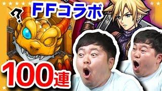 【モンスト】FFコラボガチャ100連!!確定演出の登場で狙うはコンプ!!【GameMarket】