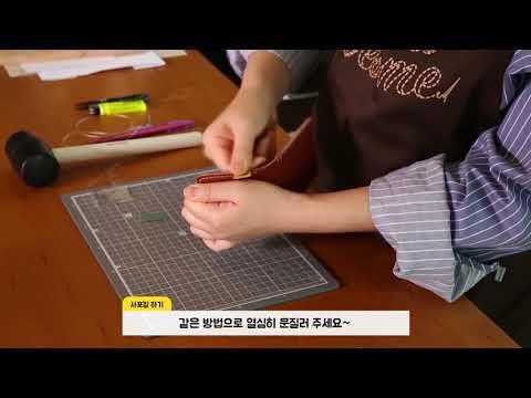 [하비인더박스×굿엔레더] 천연가죽 카드지갑 만들기_비기너 KIT