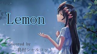 【歌ってみた】Lemon / 米津玄師【島村シャルロット / ハニスト】