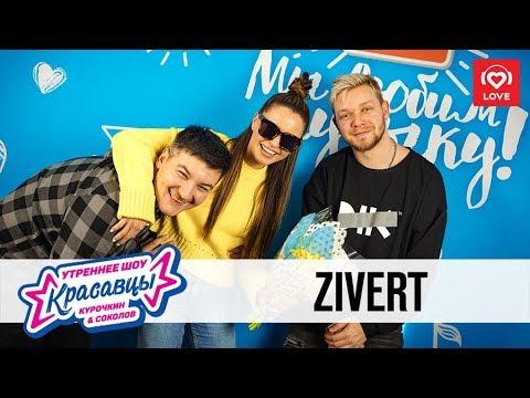 Zivert в гостях у Красавцев Love Radio 14.03.2019