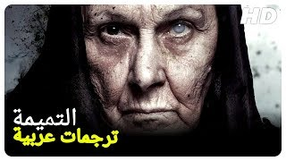 التميمة |  فيلم رعب تركي الحلقة كاملة (مترجمة للعربية)