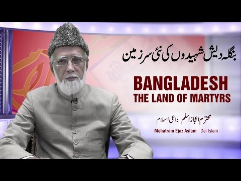 Bangladesh: The Land of Martyrs by Ejaz Aslam