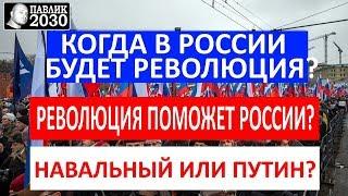 ЗАСТОЙ: Когда в России будет Революция? Революция поможет России? Путин или Навальный