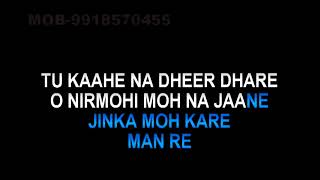 Man Re Tu Kahe Na Dheer Karaoke Md Rafi Video Lyrics