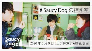 Saucy Dogの控え室【5/9(土) 配信回】