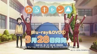 2018年1月より放送開始のTVアニメ「ゆるキャン△」のBlu-ra&DVDが早くも...