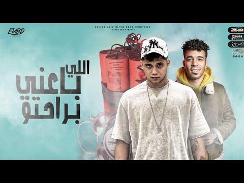 انتظروا مهرجان اللي بعني برحته و اللي شلني يا بخته - امين خطاب و عبده الصغير - انتاج العبد