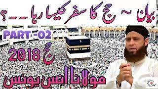 Hajj Ka Safar Kesa Raha - Part 02 - Moulana Anas Younus - Hajj 2018