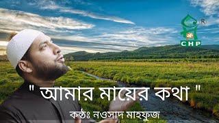 আমার মায়ের কথা । Amar mayer kotha porle mone ।  Nowshad Mahfuz । Channel spondon । Bangla Nashid