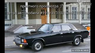 Ретро автомобили #191 газ 3102 Волга 1985г.в!