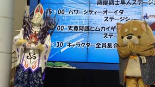 鹿児島キャラクター祭 イオンモール鹿児島 3月27日 薩摩剣士隼人 天尊降...