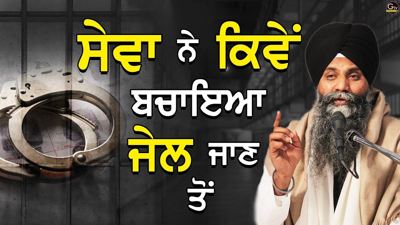 Sewa(ਸੇਵਾ) Ne Kive Bchayia Jail(ਜੇਲ) Jaan To| ਸੁਣ ਕੇ ਰਹਿ ਜਾਉਗੇ ਦੰਗ| Bhai Sarbjit Singh Ludhiana Wale