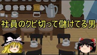 【ゆっくり解説】02 カルロス・ゴーン逮捕とその背景