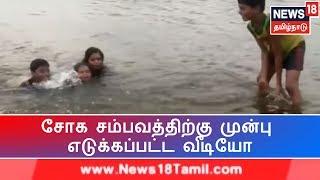 காவிரி ஆற்றில் 6 பேர் உயிரிழந்த சோக சம்பவத்திற்கு முன்பு எடுக்கப்பட்ட வீடியோ வெளியீடு