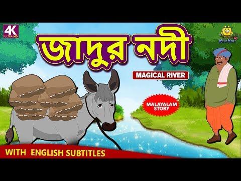 অলস গাধা - The Lazy Donkey | Rupkothar Golpo | Bangla Cartoon | Bengali Fairy Tales | Koo Koo TV