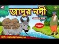 জাদুর নদী - Magical River | Rupkothar Golpo | Bangla Cartoon | Bengali Fairy Tales | Koo Koo TV
