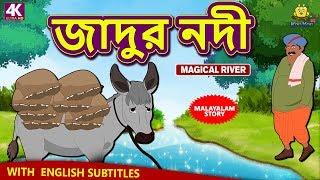 জাদুর নদী - Büyülü Nehir | Rupkothar Golpo | Karikatür Bangla | Bengali Masallar | Koo Koo TV