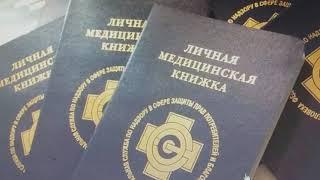 В Перми купить и оформить медицинскую книжку