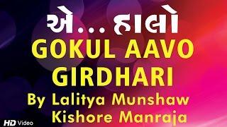 Download Hindi Video Songs - Gokul Aavo Girdhari | Lalitya Munshaw | Kishore Manraja | Non Stop Gujarati Garba Song