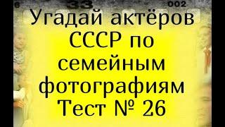 Тест 26. Угадай актёров СССР по семейным фотографиям