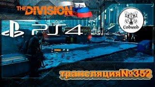 The Division | PS-4 Pro | Первый раз в экшене на контроллере |