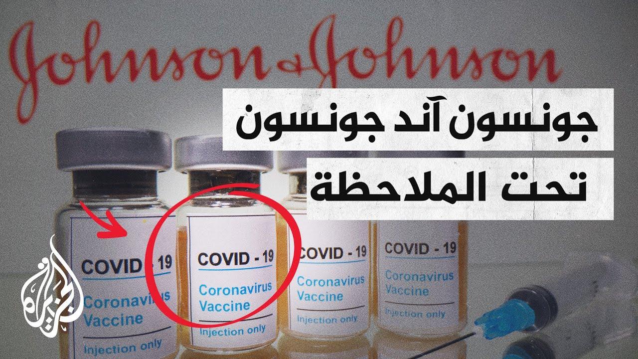 الهيئة الأوروبية للأدوية تدرس العلاقة بين لقاح جونسون وإصابات بتجلط الدم  - نشر قبل 11 ساعة