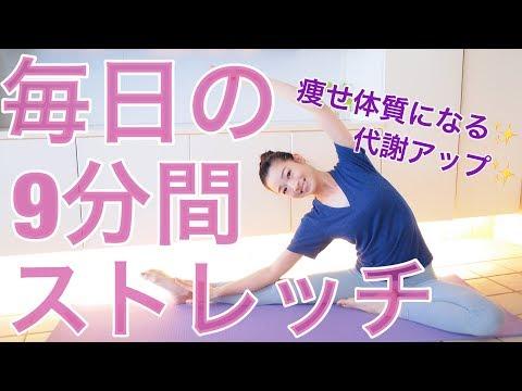 しなやかな体を作る毎日の9分間ストレッチ【柔軟性を高めて代謝UP】