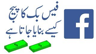 How to Create a Facebook Page [2018]