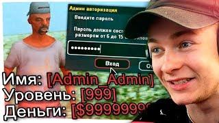 КУПИЛ АДМИН-АККАУНТ GTA SAMP ЗА 250 РУБЛЕЙ!