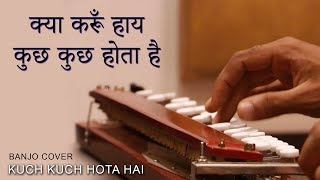 Kuch Kuch Hota Hai Banjo Cover   Tum Paas Aaye   Bollywood Instrumental   By Music Retouch