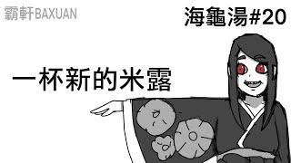 一杯新的米露|海龜湯#20|霸軒與小美 Baxuan & Mei