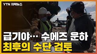 [자막뉴스] 급기야...수에즈 운하 에버기븐호 '마지막 수단' 검토 / YTN