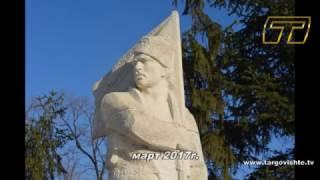 Ротари клуб Търговище почисти Паметника на Ботевия знаменосец