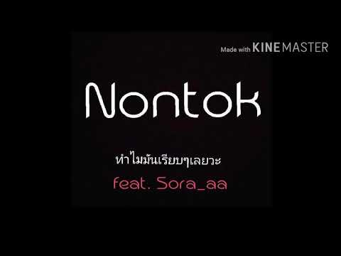 NONTOK - Bookiezz feat.White# (cover feat.sora_aa)