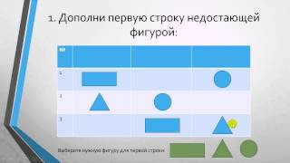 №5. Видеоурок по Microsoft PowerPoint 2013. Дополни ряд