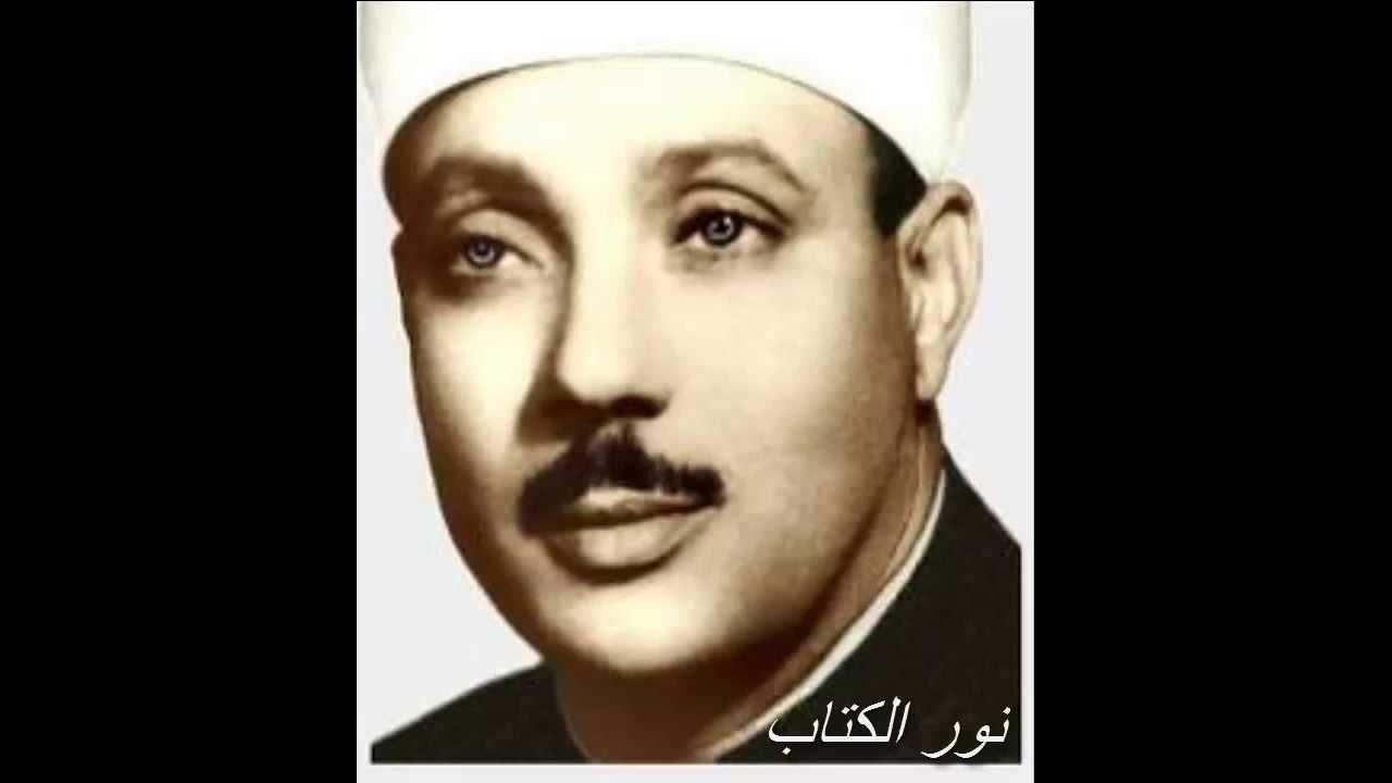 سورة الرحمن بصوت الشيخ عبد الباسط عبد الصمد كاملة مع تحميل Mp3