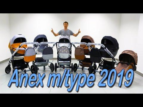 Экспресс обзор на коляску Anex M/type 3 в 1 от магазина Boan Baby.