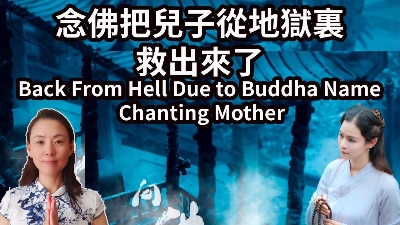 兒子從地獄裏救出來了,念佛人可以庇佑子孫,真實不虛!Back From Hell Due to Buddha Name 、Chanting Mother!
