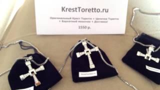 Крест Доминика Торетто. Обзор.