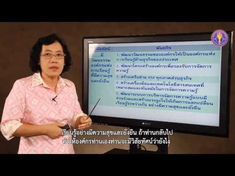 วิชา การจัดการความรู้ ตอน องค์กรแห่งการเรียนรู้