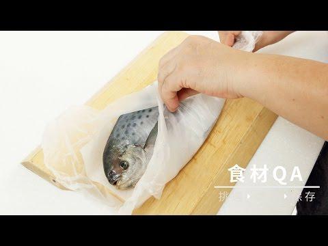 【食材保存】鮮魚分裝保存法,上菜快速不浪費!