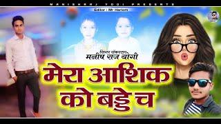 Singer Manish raj yogi ,mera aashik ko badde ch