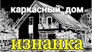 видео Что такое быстровозводимый дом
